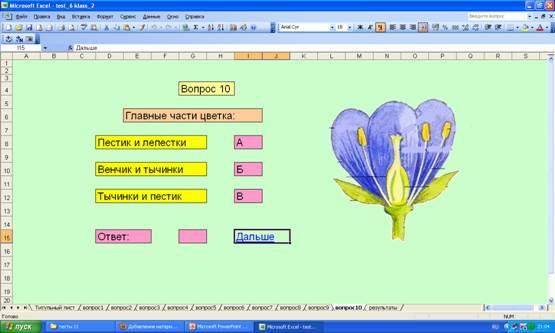 Тест по биологии 5 класс живой организм строение и изучение